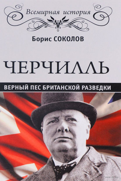 Черчилль. Верный пес британской короны — фото, картинка