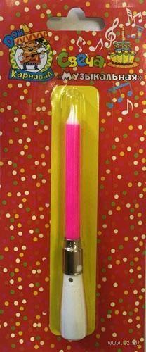 Свеча для торта музыкальная (розовая; арт. С-1246) — фото, картинка
