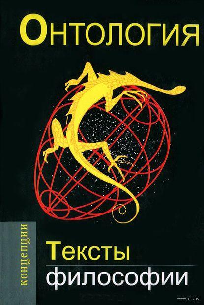 Онтология. Тексты философии — фото, картинка
