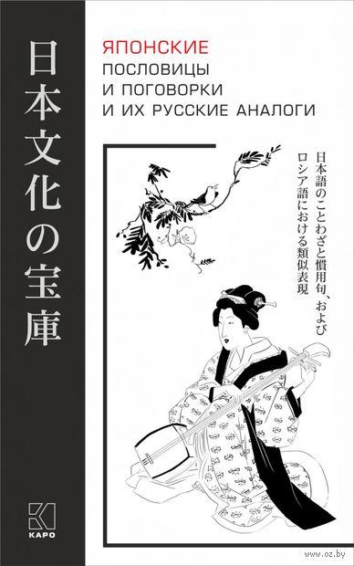 Японские пословицы и поговорки и их русские аналоги — фото, картинка