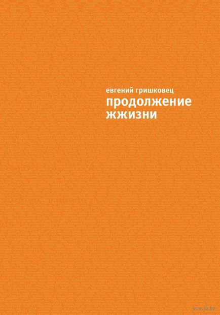 Продолжение жжизни (+ DVD). Евгений Гришковец