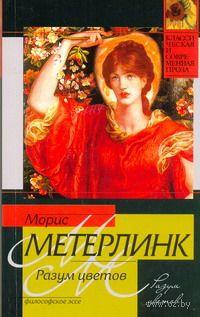 Разум цветов (м). Морис Метерлинк