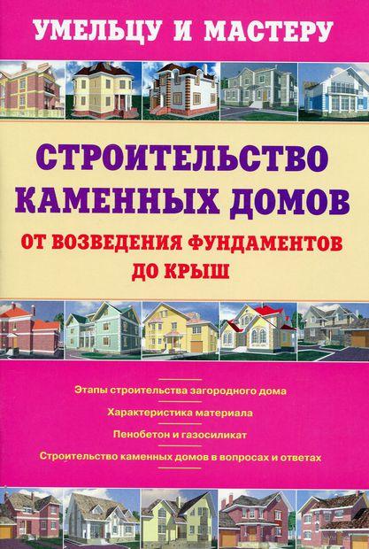 Строительство каменных домов. От возведения фундаментов до крыш. Валентина Рыженко