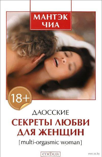 Даосские секреты любви для женщин (м). Мантэк Чиа, Рэйчел Абрамс