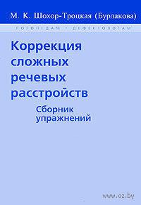 Коррекция сложных речевых расстройств. Сборник упражнений. М. Шохор-Троцкая
