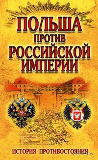 Польша против Российской империи. Николай Малишевский