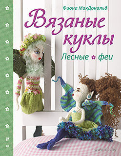 Вязаные куклы. Лесные феи — фото, картинка