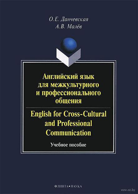 Английский язык для межкультурного и профессионального общения (+ CD). А. Малев, О. Данчевская