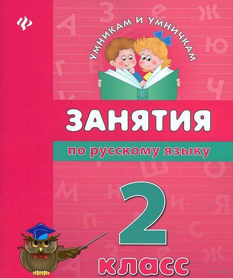 Занятия по русскому языку. 2 класс. Вера Гончар