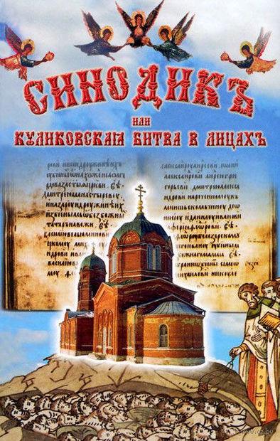 Синодикъ или Куликовская битва в лицах. Г. Перова, Валерий Священник Мешков