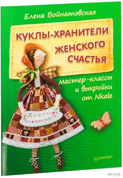 Куклы-хранители женского счастья. Мастер-классы и выкройки от Nkale. Елена Войнатовская