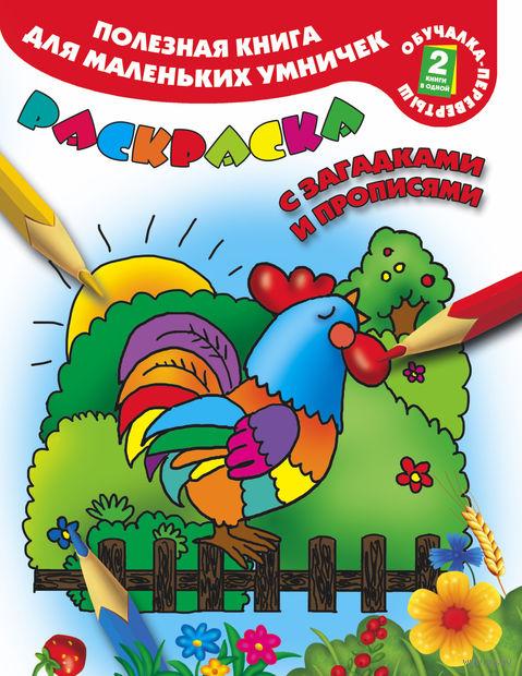 Полезная книга для маленьких умничек. Ирина Горбунова, Людмила Двинина