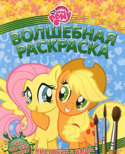My Little Pony. Волшебная раскраска (желтая) — фото, картинка