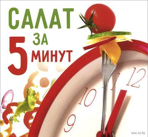 Салат за 5 минут — фото, картинка