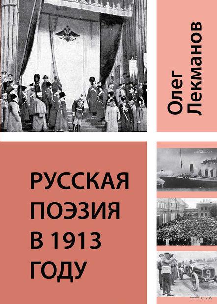 Русская поэзия в 1913 году. Олег Лекманов