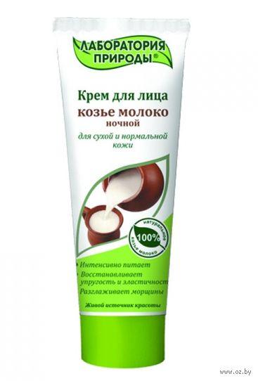 """Крем для лица ночной """"Козье Молоко"""" (75 мл)"""