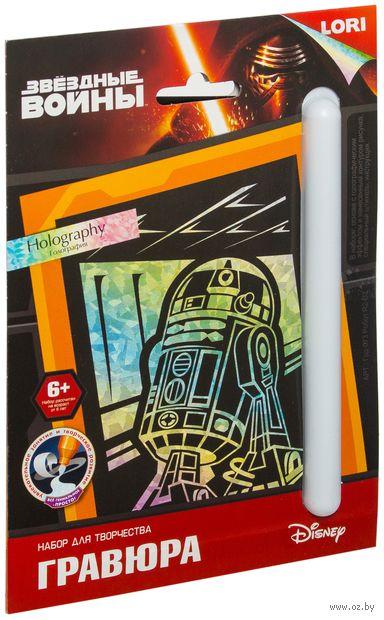 """Гравюра """"Робот R2-D2"""" (голографическая)"""
