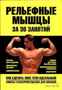 Рельефные мышцы за 36 занятий. Игорь Гусев