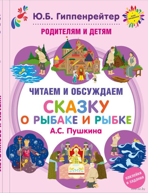 Читаем и обсуждаем сказку о рыбаке и рыбке. Юлия Гиппенрейтер