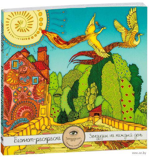 Блокнот-раскраска для взрослых: Путешествие во сне. Птицы счастья