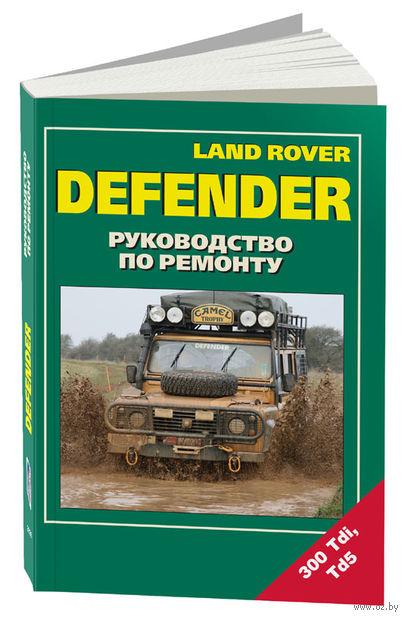 Defender 300Tdi, Td5. Руководство по ремонту — фото, картинка