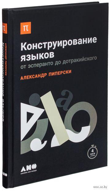 Конструирование языков: От эсперанто до дотракийского — фото, картинка