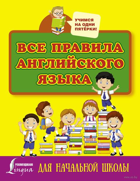 Все правила английского языка для начальной школы — фото, картинка