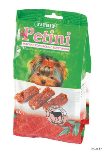 """Колбаски для собак """"Petini"""" (60 г; с телятиной) — фото, картинка"""