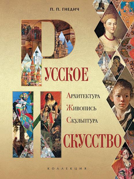 Русское искусство. Архитектура, живопись, скульптура — фото, картинка