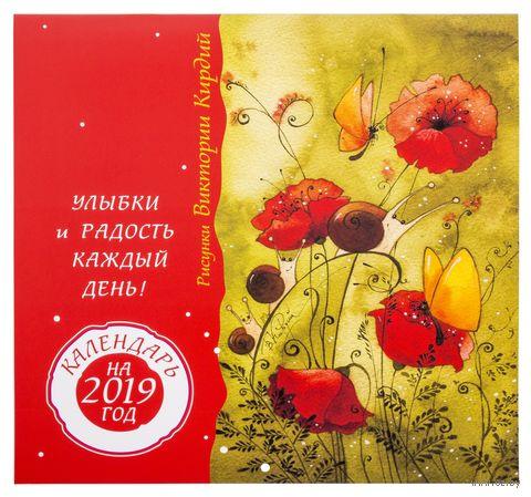 """Календарь настенный """"Улыбки и радость каждый день!"""" (2019) — фото, картинка"""