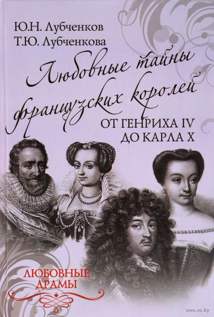 Любовные драмы. Любовные тайны французских королей от Генриха IV до Карла Х — фото, картинка