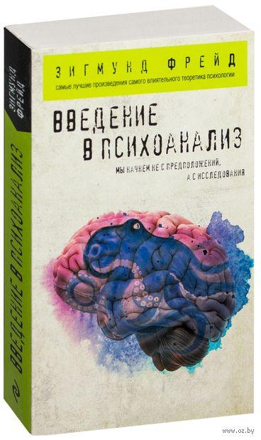 Введение в психоанализ (м) — фото, картинка