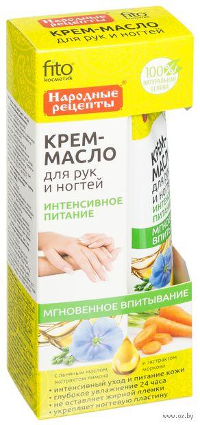 """Крем-масло для рук и ногтей """"С льняным маслом"""" (45 мл) — фото, картинка"""