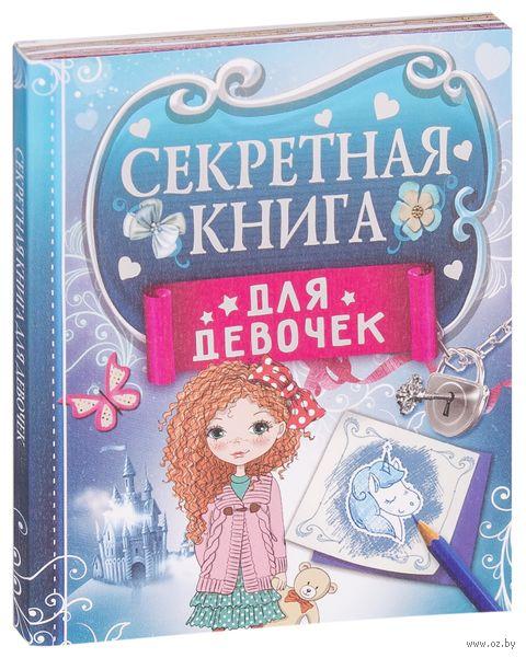 Секретная книга для девочек — фото, картинка