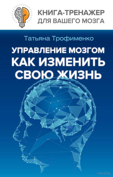 Управление мозгом. Как изменить свою жизнь — фото, картинка