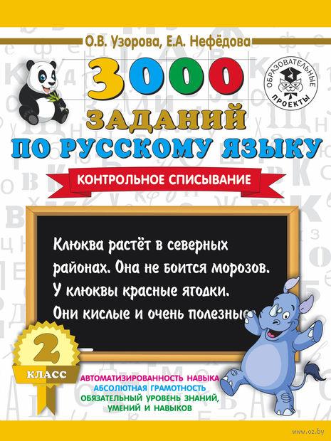 3000 заданий по русскому языку. 2 класс. Контрольное списывание — фото, картинка