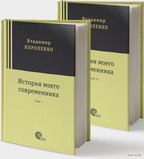 История моего современника. В 2-х томах — фото, картинка