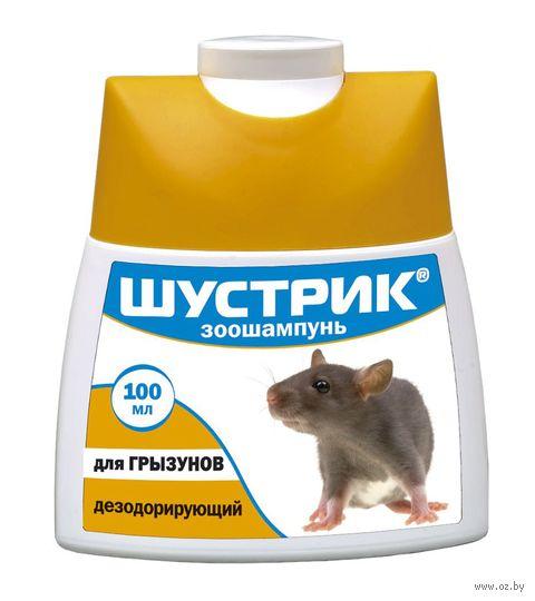 """Шампунь для грызунов """"Шустрик"""" (100 мл; дезодорирующий) — фото, картинка"""