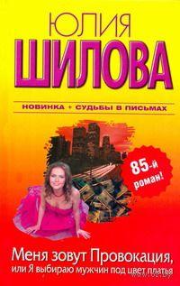 Меня зовут Провокация, или Я выбираю мужчин под цвет платья. Юлия Шилова