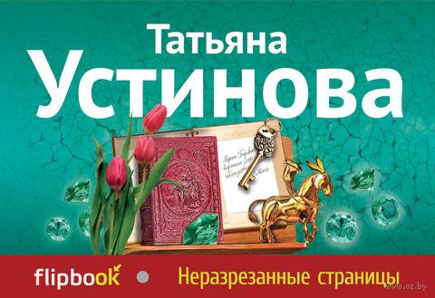 Неразрезанные страницы. Татьяна Устинова