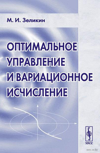 Оптимальное управление и вариационное исчисление (м) — фото, картинка