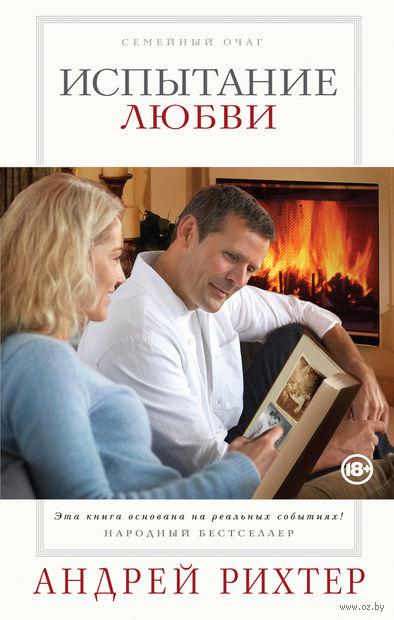 Испытание любви. Андрей Рихтер