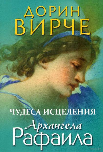 Чудеса исцеления архангела Рафаила — фото, картинка