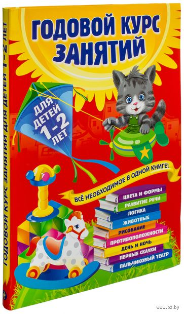 Годовой курс занятий. Для детей 1-2 лет. А. Горбацевич, Таисия Мазаник, Н. Цивилько