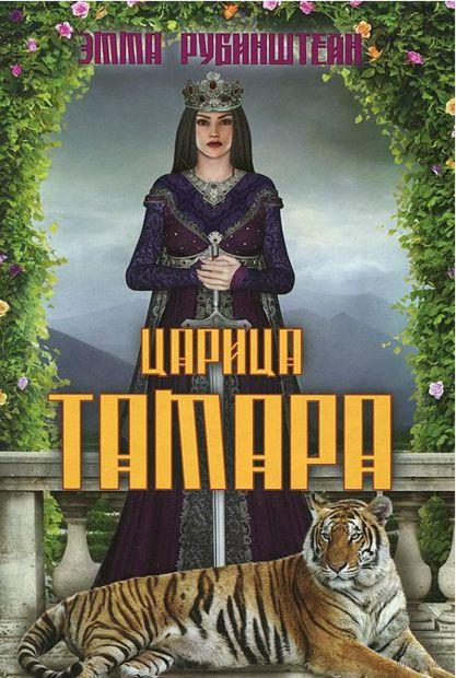 Царица Тамара. Эмма Рубинштейн
