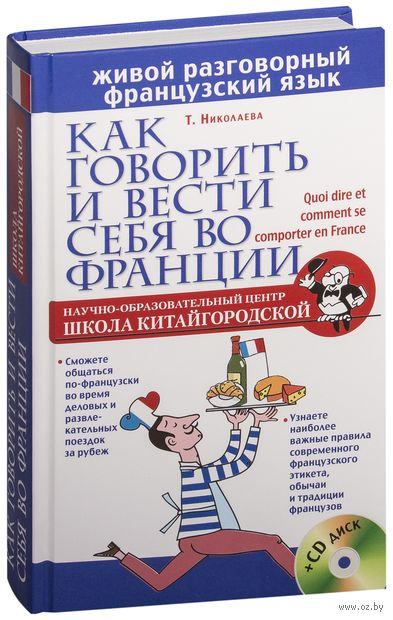 Как говорить и вести себя во Франции (+ CD). Татьяна Николаева