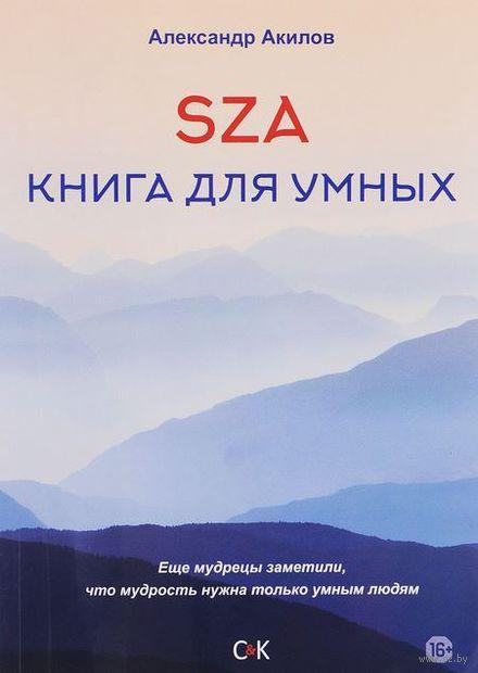 SZA. Книга для умных — фото, картинка
