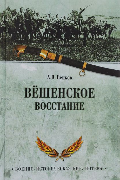 Вешенское восстание. А. Венков