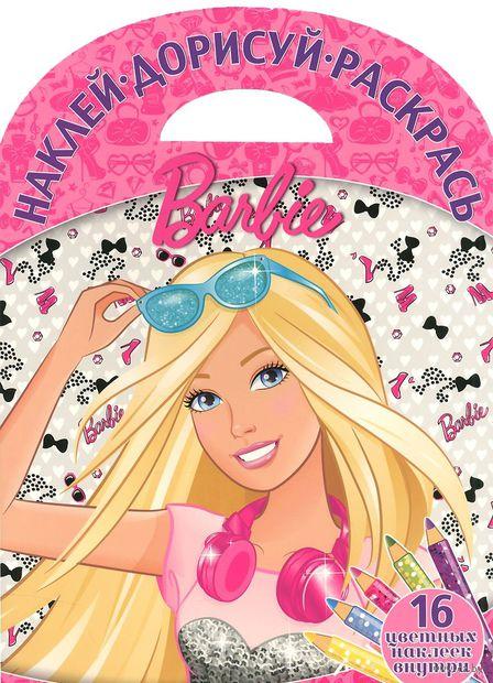 Barbie. Наклей. Дорисуй. Раскрась