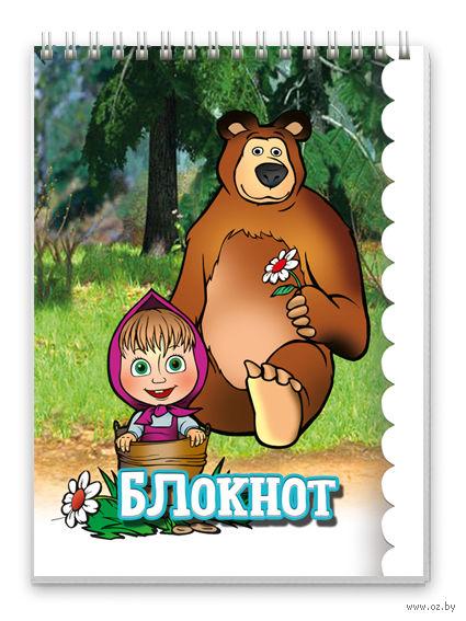 """Блокнот """"Маша и медведь"""""""